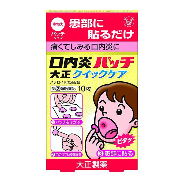 구내염 패치 다이쇼A 퀵케어 10매