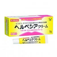입술 헤르페스 재발 치료제 헤르페시아 크림 2g