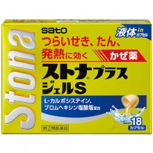 스토나 플러스젤EX (괴로운 기침 ,가래) 12정