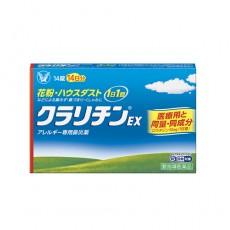 [다이쇼] 알레르기 전용 비염약 클라리틴EX 14정
