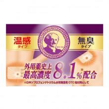 [최신상품]로이히 로키소프로페인 온감 7매
