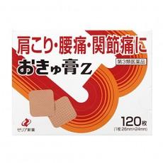 [제리아 신약] 오큐고Z 120매