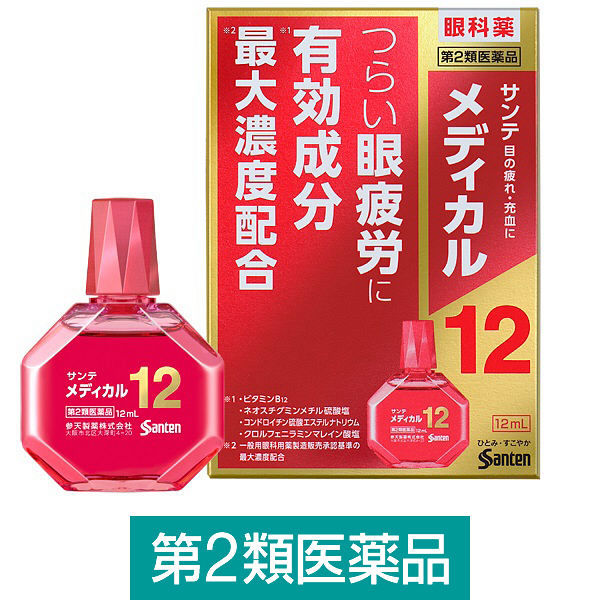 [고기능안약]산테 메디칼 12ml