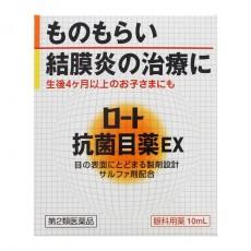 로토 다래끼 향균안약 10ml