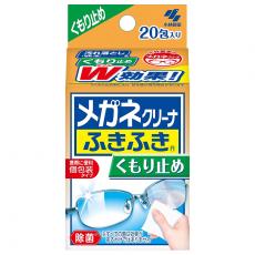 후키후키 습기 방지 안경닦이(개별포장) 20개입