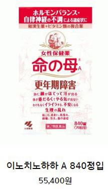 이노치노하하 A 840정